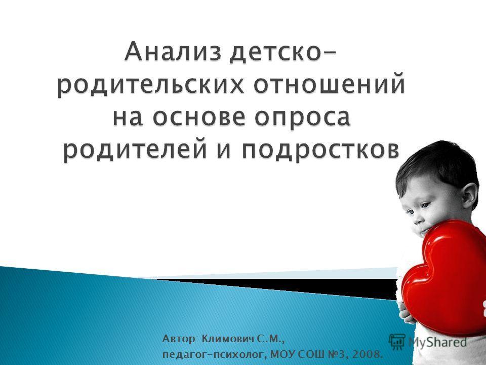 Автор: Климович С.М., педагог-психолог, МОУ СОШ 3, 2008.