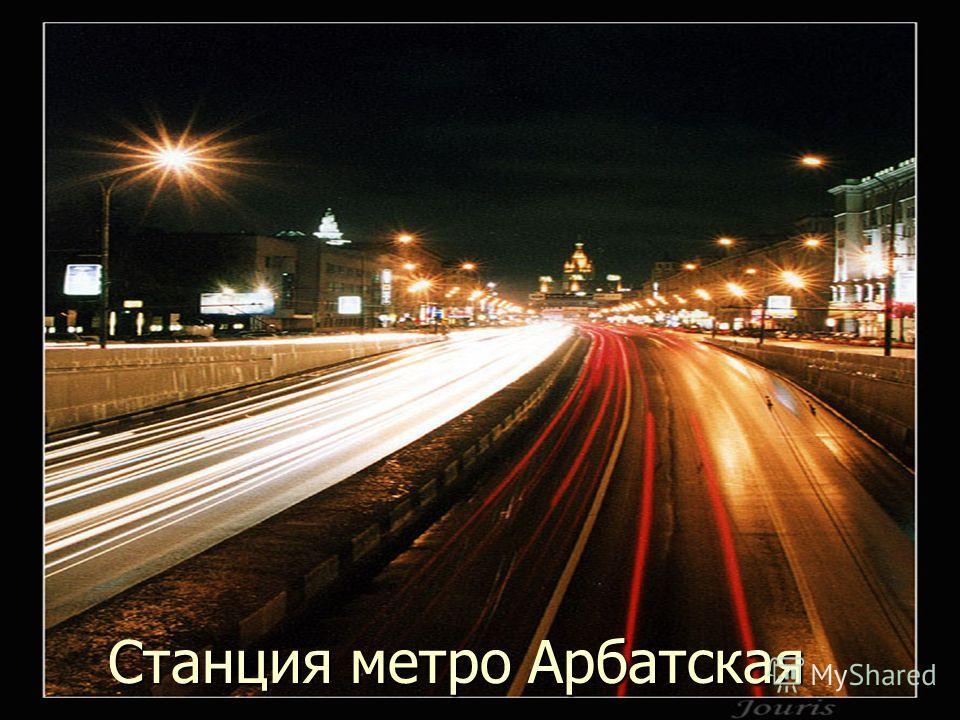 22 Станция метро Арбатская