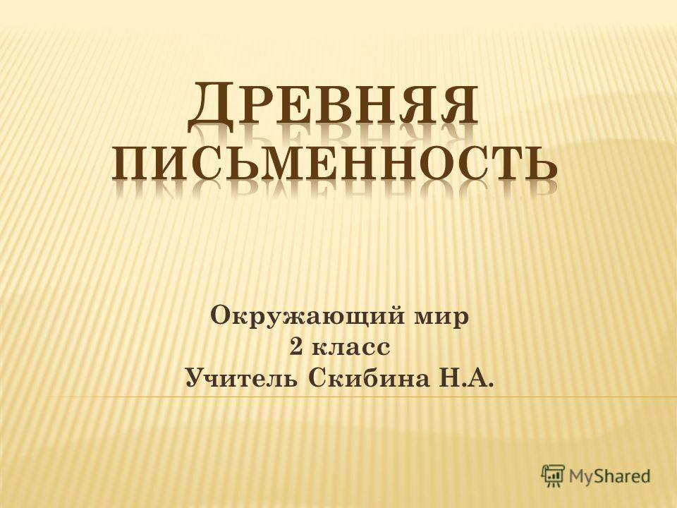 Окружающий мир 2 класс Учитель Скибина Н.А.