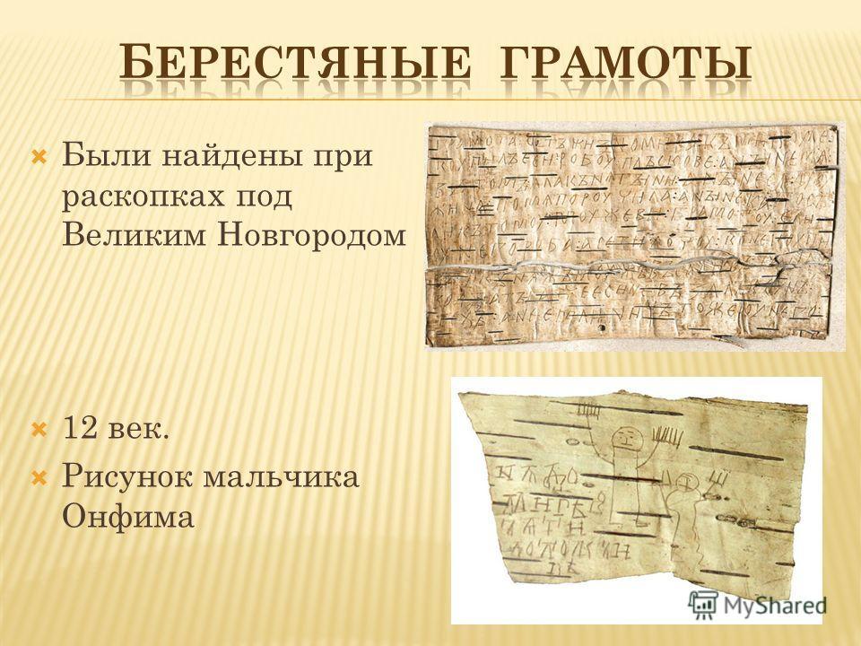 Были найдены при раскопках под Великим Новгородом 12 век. Рисунок мальчика Онфима