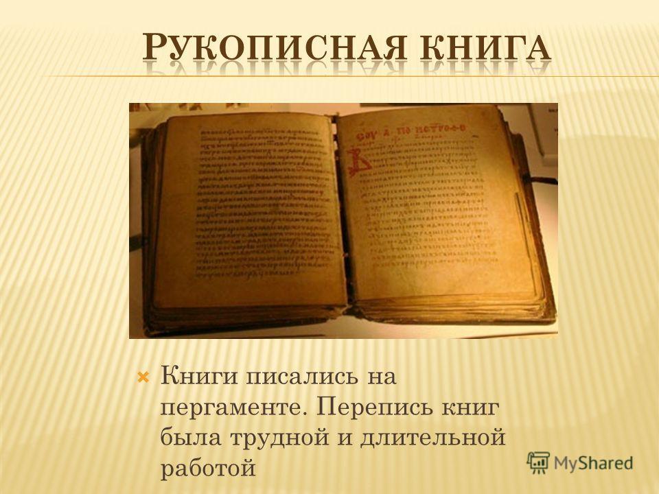 Книги писались на пергаменте. Перепись книг была трудной и длительной работой