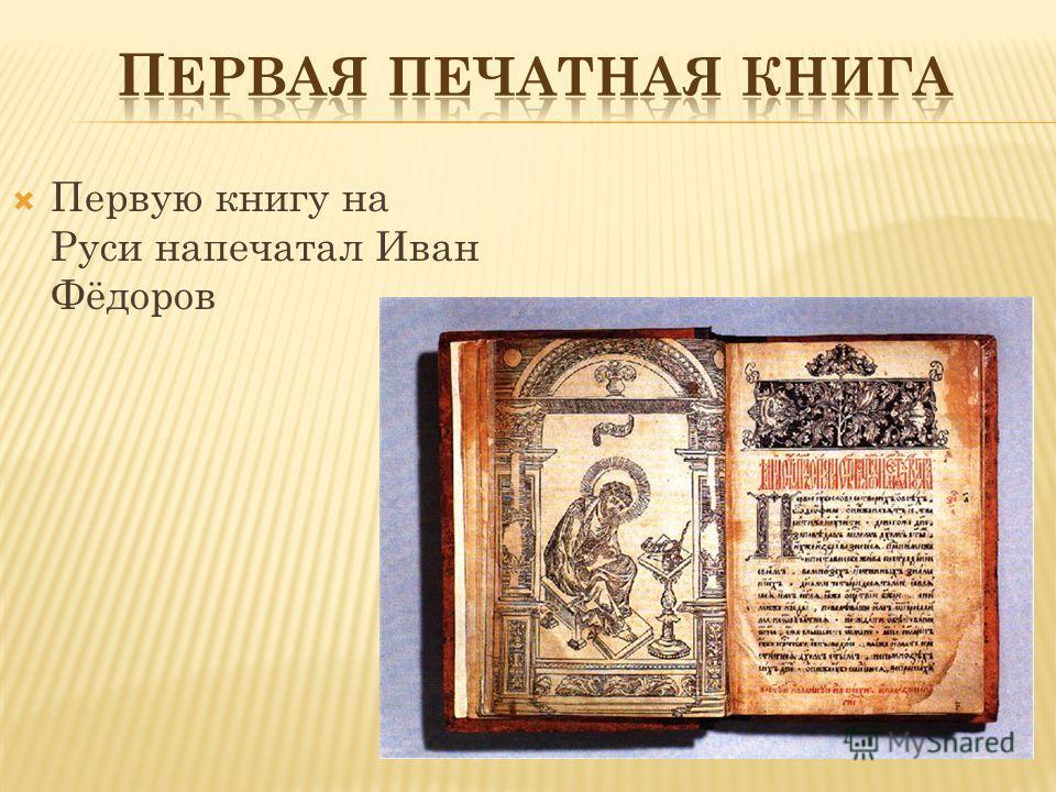 Первую книгу на Руси напечатал Иван Фёдоров