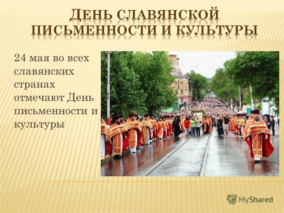 24 мая во всех славянских странах отмечают День письменности и культуры