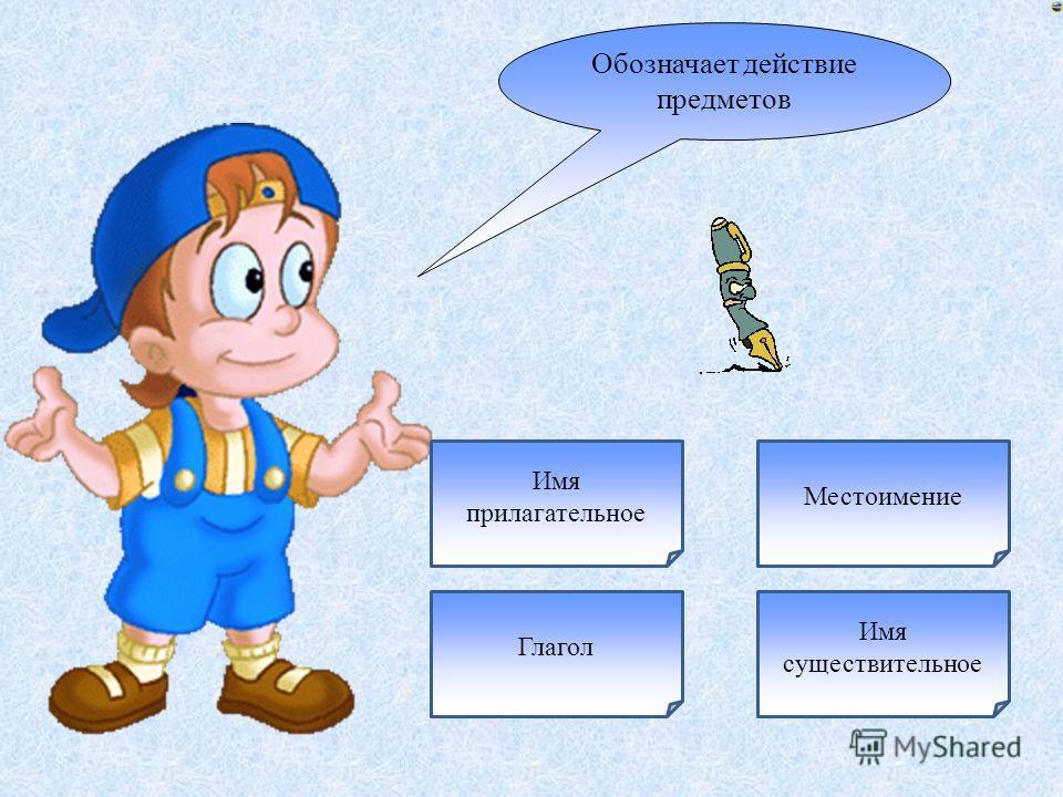 Обозначает название предметов Имя существительное Имя прилагательное ГлаголМестоимение