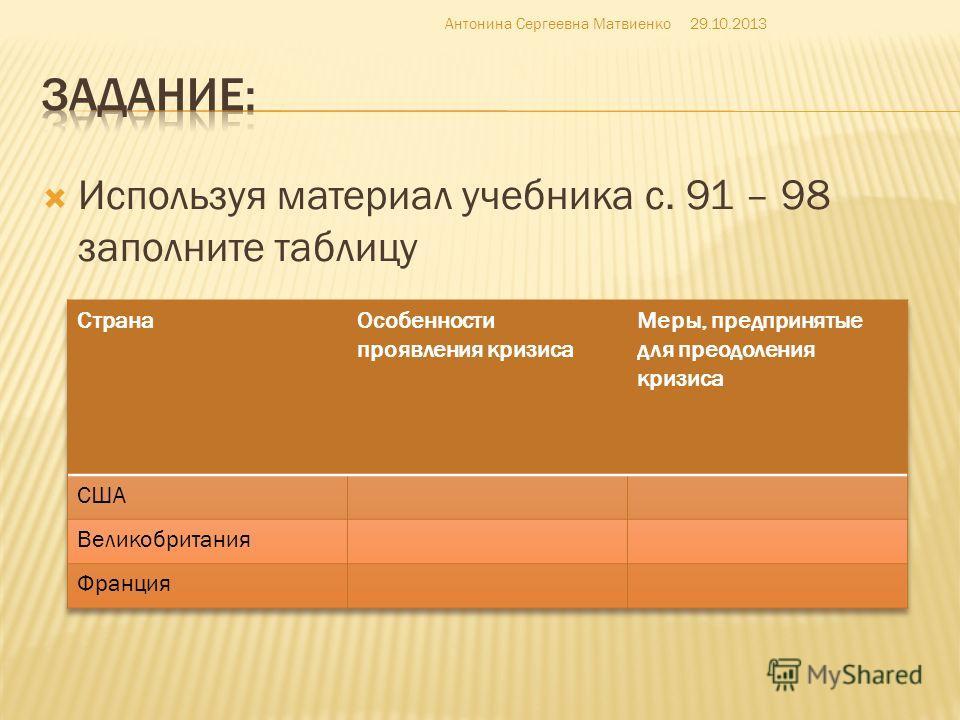 Используя материал учебника с. 91 – 98 заполните таблицу 29.10.2013Антонина Сергеевна Матвиенко