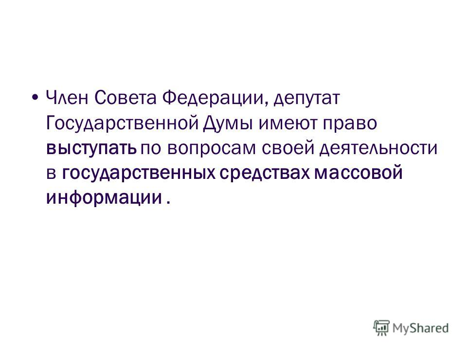 Член Совета Федерации, депутат Государственной Думы имеют право выступать по вопросам своей деятельности в государственных средствах массовой информации.
