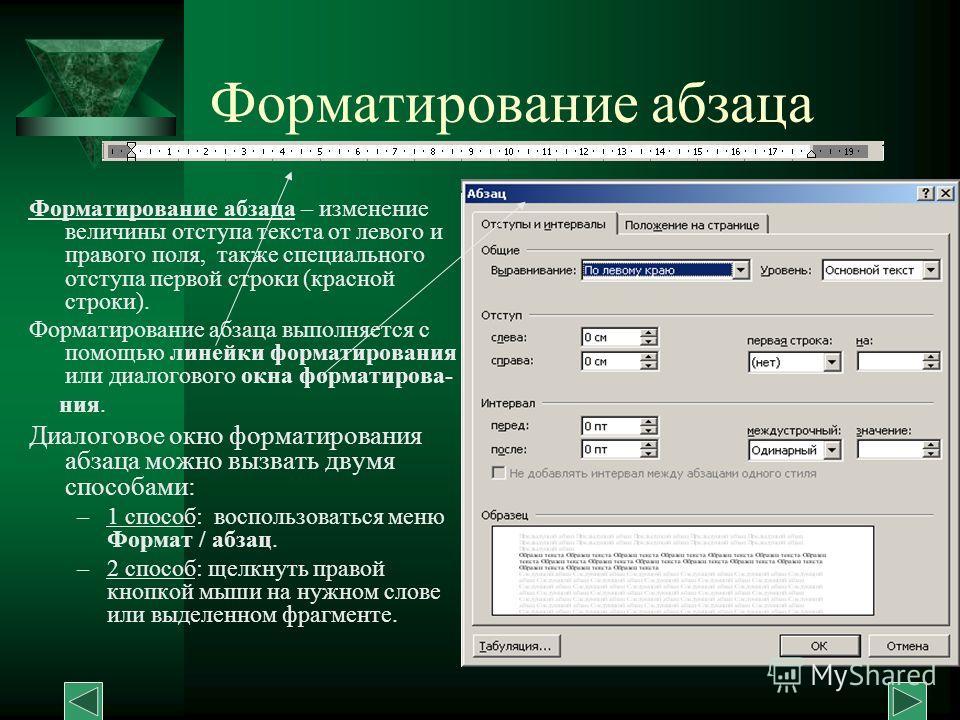 Формат шрифта Форматирование шрифта - изменение параметров введенных символов. СИМВОЛ имеет следующие параметры: гарнитура - вид шрифта; размер; цвет. WORD позволяет быстро и просто вводить и менять шрифт. Форматирование шрифта выполняется с помощью