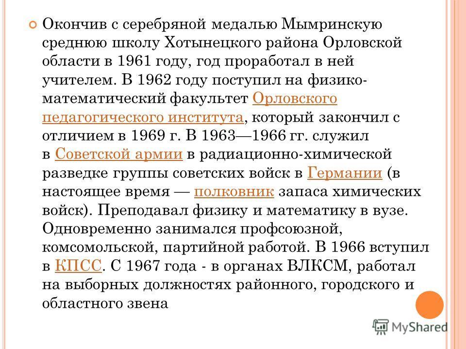 Окончив с серебряной медалью Мымринскую среднюю школу Хотынецкого района Орловской области в 1961 году, год проработал в ней учителем. В 1962 году поступил на физико- математический факультет Орловского педагогического института, который закончил с о