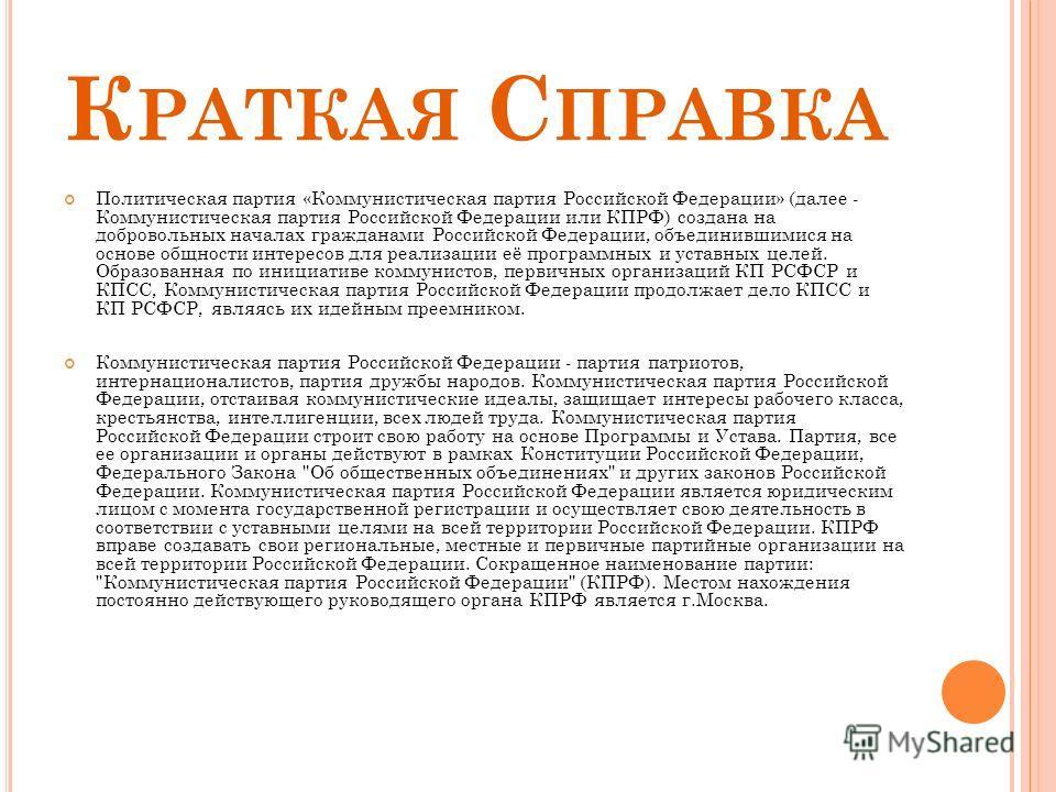 К РАТКАЯ С ПРАВКА Политическая партия «Коммунистическая партия Российской Федерации» (далее - Коммунистическая партия Российской Федерации или КПРФ) создана на добровольных началах гражданами Российской Федерации, объединившимися на основе общности и