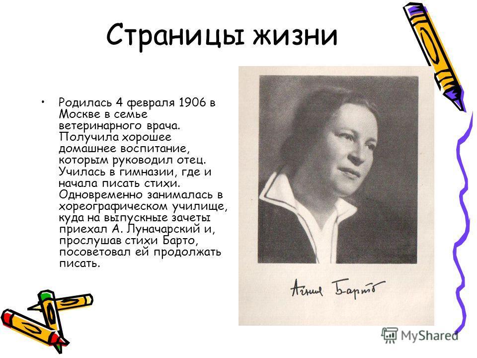 Страницы жизни Родилась 4 февраля 1906 в Москве в семье ветеринарного врача. Получила хорошее домашнее воспитание, которым руководил отец. Училась в гимназии, где и начала писать стихи. Одновременно занималась в хореографическом училище, куда на выпу
