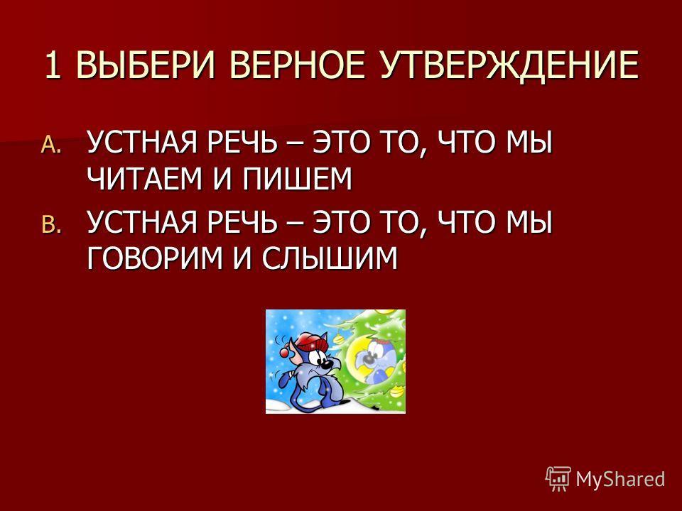 РУССКИЙ ЯЗЫК ИТОГОВЫЙ ТЕСТ ПО ВСЕМ ТЕМАМ