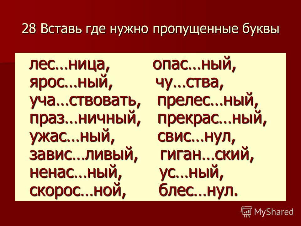 27 Поставь где нужно Ь молодеж…, силач…, шалаш…, гуаш…, из-за туч…, товарищ…, плащ…, брош…, глуш…, много груш…, ключ…, плач…, без задач…, обруч…. молодеж…, силач…, шалаш…, гуаш…, из-за туч…, товарищ…, плащ…, брош…, глуш…, много груш…, ключ…, плач…, б