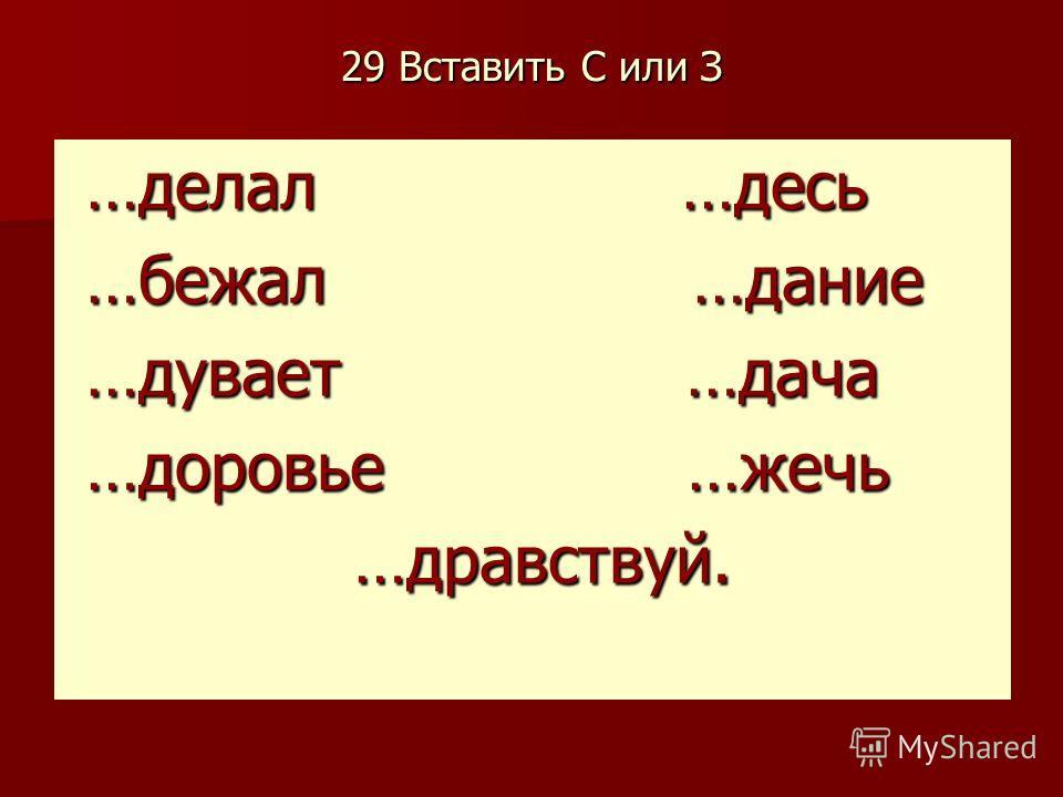 28 Вставь где нужно пропущенные буквы лес…ница, опас…ный, ярос…ный, чу…ства, уча…ствовать, прелес…ный, праз…ничный, прекрас…ный, ужас…ный, свис…нул, завис…ливый, гиган…ский, ненас…ный, ус…ный, скорос…ной, блес…нул. лес…ница, опас…ный, ярос…ный, чу…ст