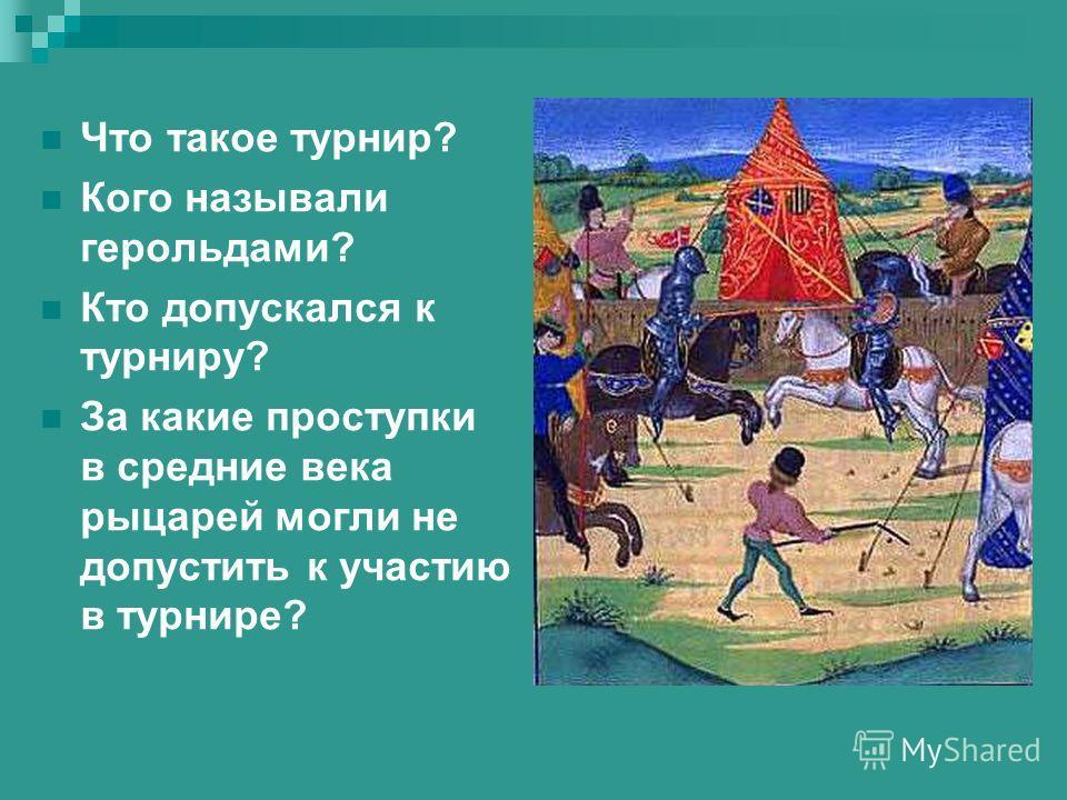 Что такое турнир? Кого называли герольдами? Кто допускался к турниру? За какие проступки в средние века рыцарей могли не допустить к участию в турнире?