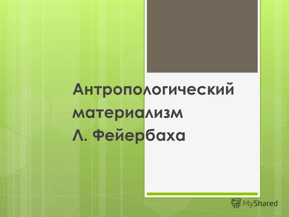 Антропологический материализм Л. Фейербаха