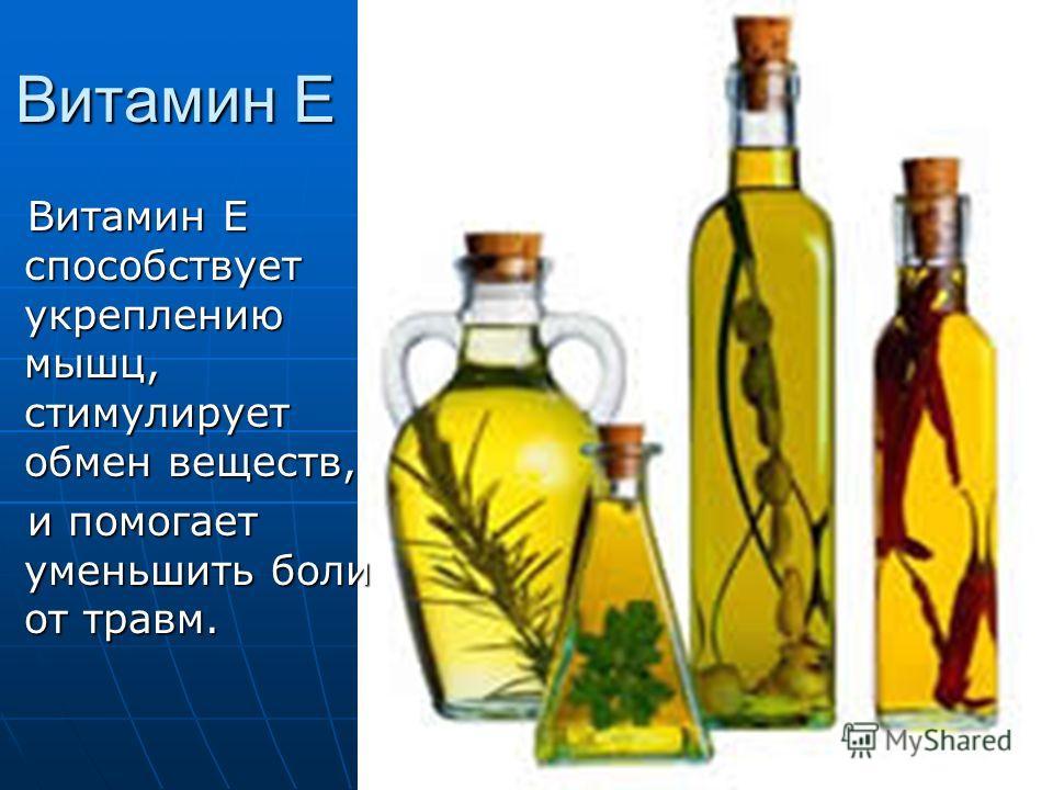 Витамин Е Витамин Е способствует укреплению мышц, стимулирует обмен веществ, Витамин Е способствует укреплению мышц, стимулирует обмен веществ, и помогает уменьшить боли от травм. и помогает уменьшить боли от травм.