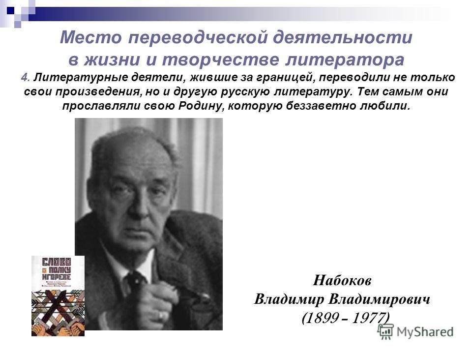 Место переводческой деятельности в жизни и творчестве литератора 4. Литературные деятели, жившие за границей, переводили не только свои произведения, но и другую русскую литературу. Тем самым они прославляли свою Родину, которую беззаветно любили. На