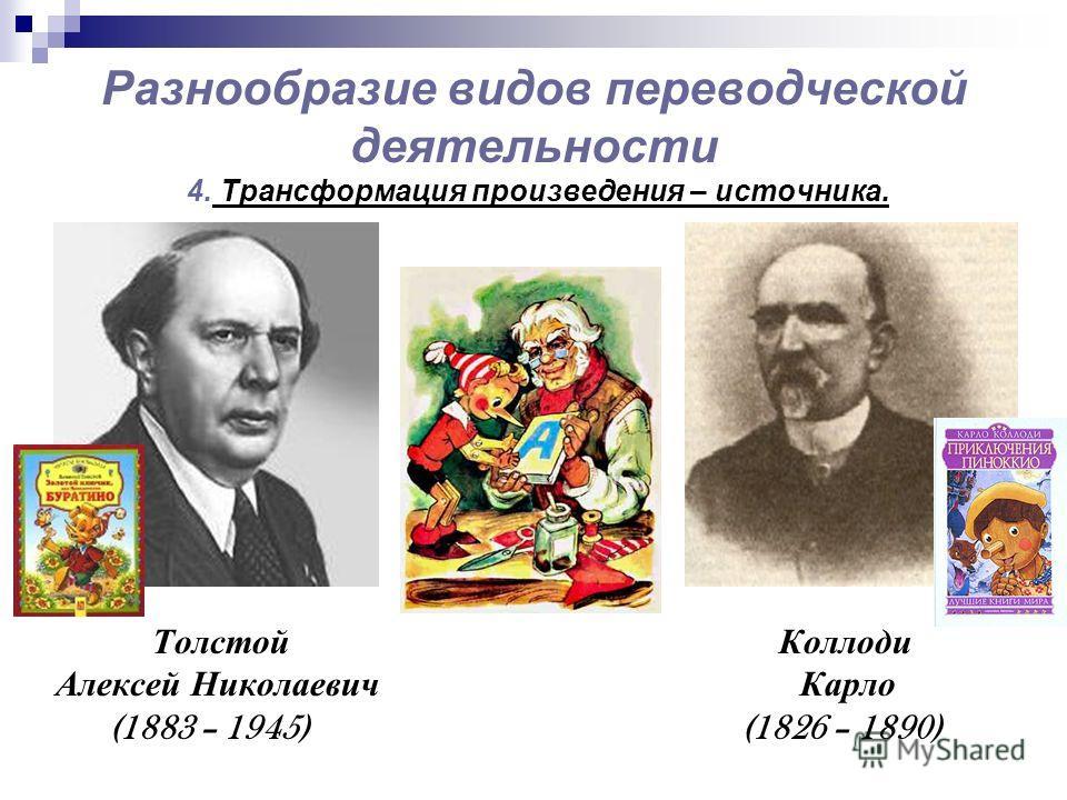 Разнообразие видов переводческой деятельности 4. Трансформация произведения – источника. Толстой Коллоди Алексей Николаевич Карло (1883 – 1945) (1826 – 1890)