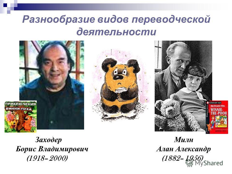 Разнообразие видов переводческой деятельности Заходер Милн Борис Владимирович Алан Александр (1918– 2000) (1882– 1956)