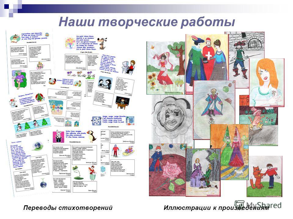 Наши творческие работы Переводы стихотворений Иллюстрации к произведениям