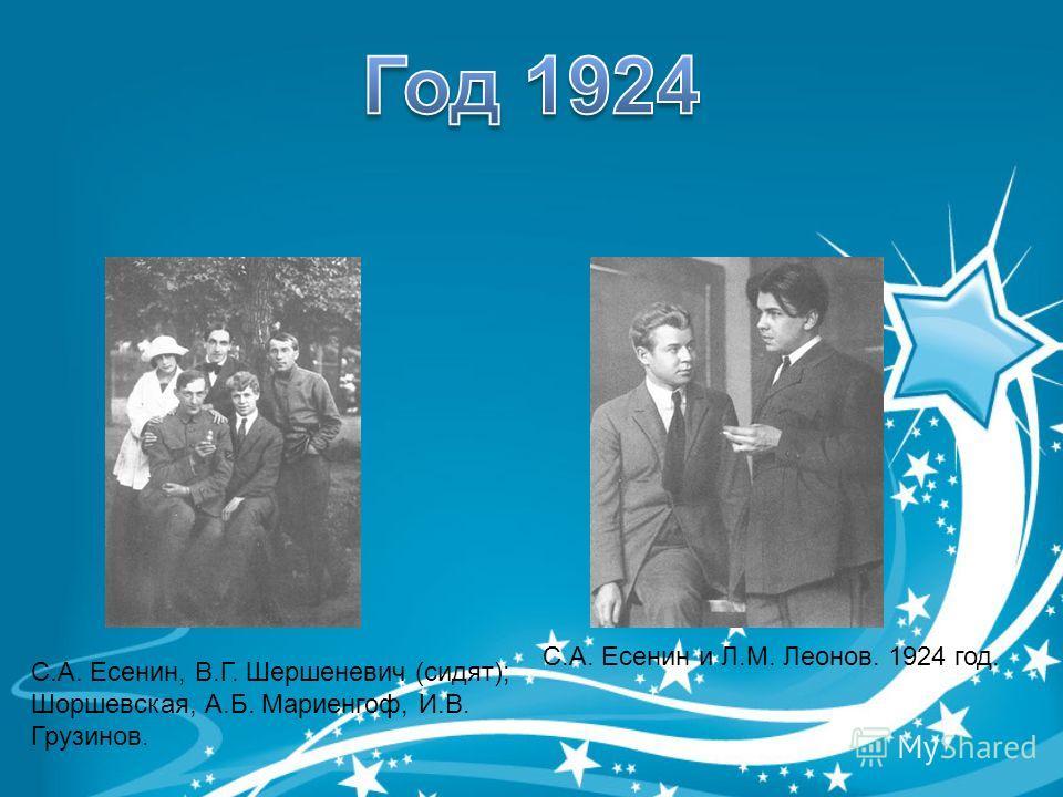 С.А. Есенин, В.Г. Шершеневич (сидят); Шоршевская, А.Б. Мариенгоф, И.В. Грузинов. С.А. Есенин и Л.М. Леонов. 1924 год.