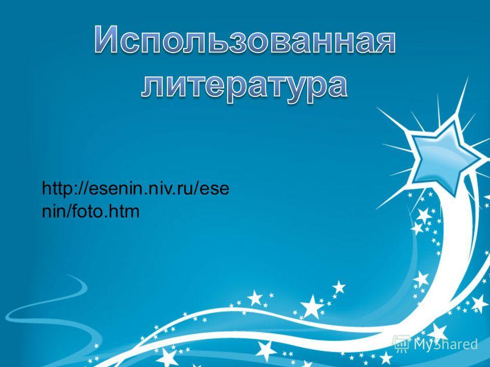 http://esenin.niv.ru/ese nin/foto.htm