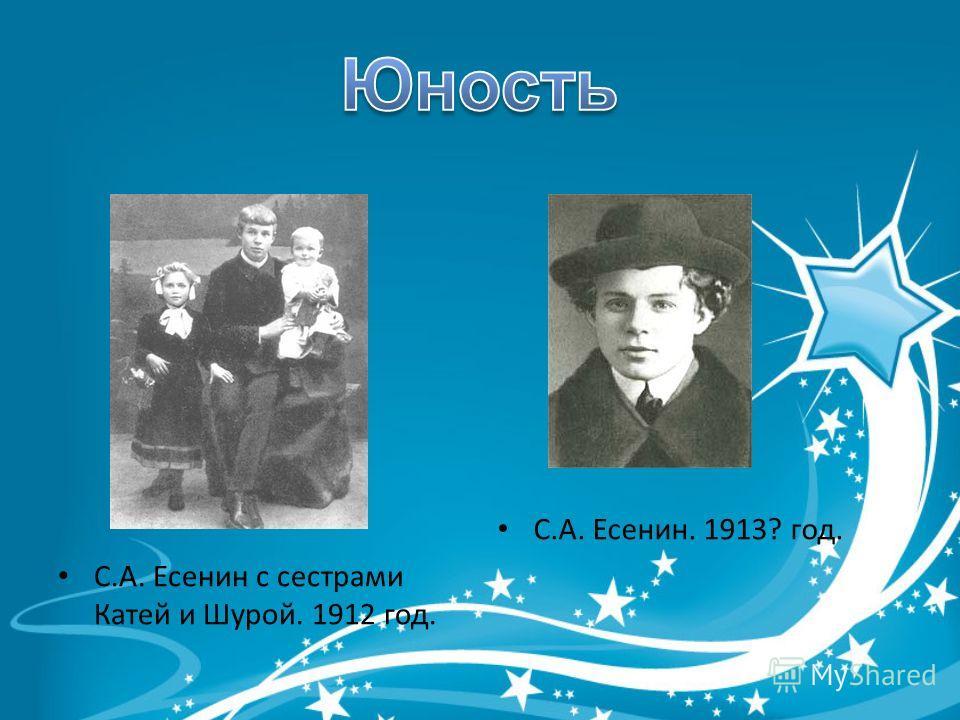 С.А. Есенин с сестрами Катей и Шурой. 1912 год. С.А. Есенин. 1913? год.
