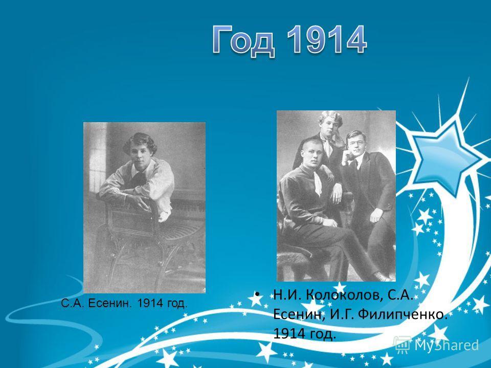 Н.И. Колоколов, С.А. Есенин, И.Г. Филипченко. 1914 год. С.А. Есенин. 1914 год.