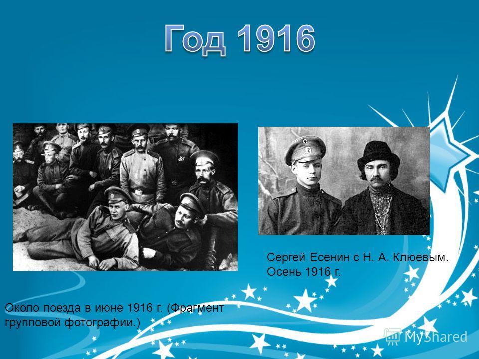 Около поезда в июне 1916 г. (Фрагмент групповой фотографии.) Сергей Есенин с Н. А. Клюевым. Осень 1916 г.