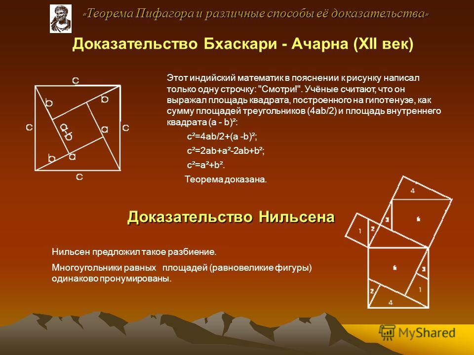 Доказательство Нильсена Нильсен предложил такое разбиение. Многоугольники равных площадей (равновеликие фигуры) одинаково пронумированы. « Теорема Пифагора и различные способы её доказательства » Этот индийский математик в пояснении к рисунку написал