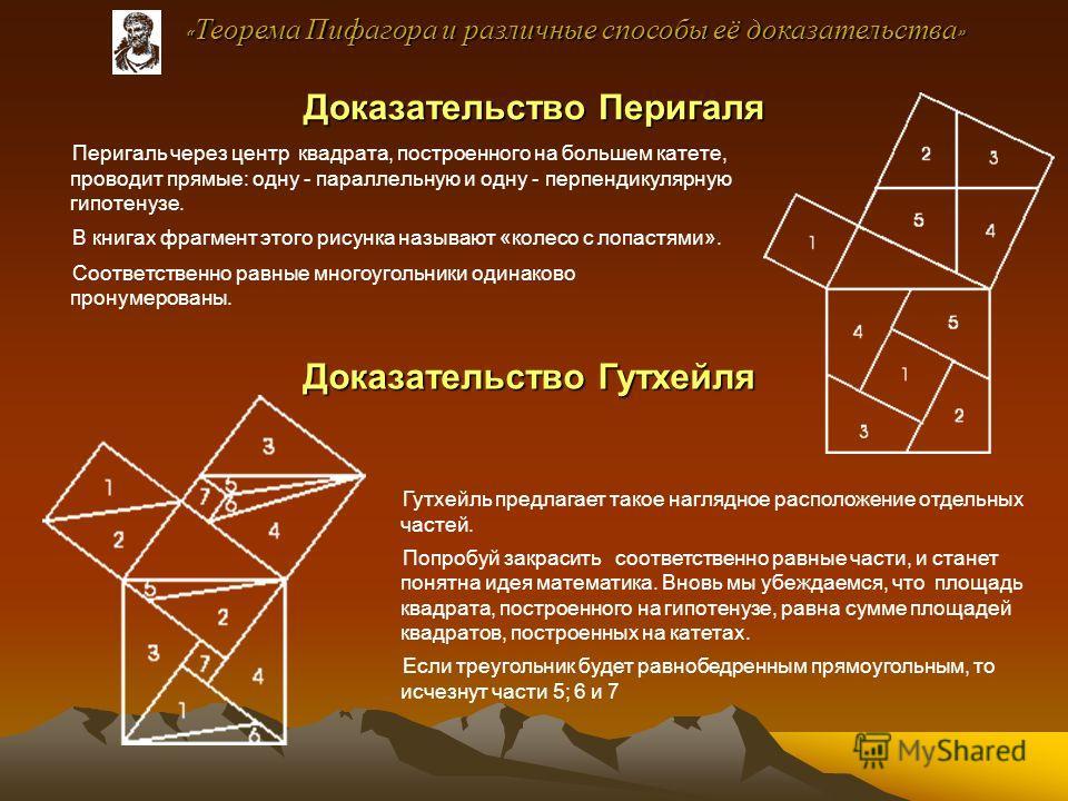 Доказательство Перигаля Перигаль через центр квадрата, построенного на большем катете, проводит прямые: одну - параллельную и одну - перпендикулярную гипотенузе. В книгах фрагмент этого рисунка называют «колесо с лопастями». Соответственно равные мно