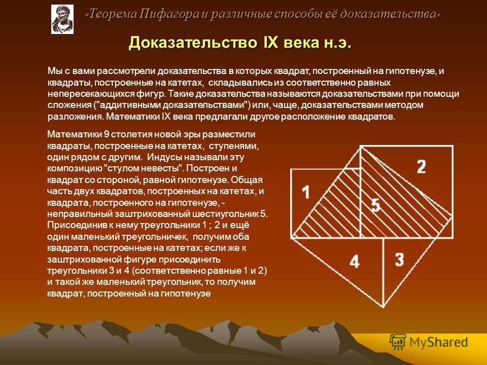Доказательство IX века н.э. Математики 9 столетия новой эры разместили квадраты, построенные на катетах, ступенями, один рядом с другим. Индусы называли эту композицию