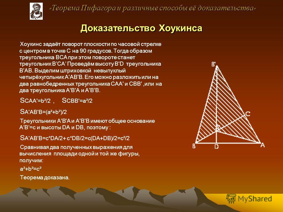 Доказательство Хоукинсa Хоукинс задаёт поворот плоскости по часовой стрелке с центром в точке С на 90 градусов. Тогда образом треугольника ВСА при этом повороте станет треугольник BCA Проведём высоту В'D треугольника В'АВ. Выделим штриховкой невыпукл