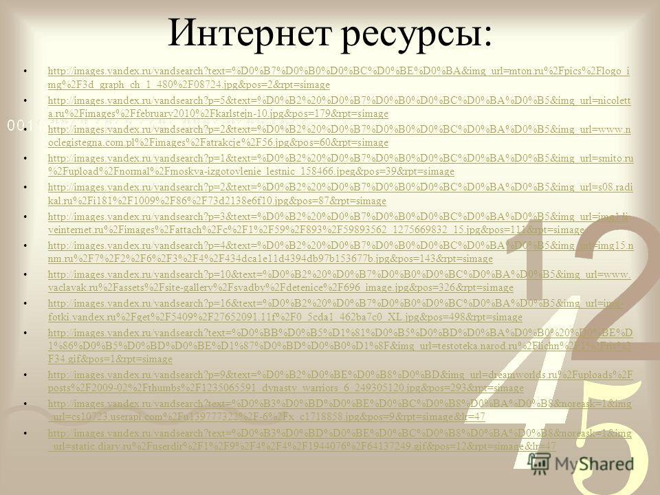 Интернет ресурсы: http://images.yandex.ru/yandsearch?text=%D0%B7%D0%B0%D0%BC%D0%BE%D0%BA&img_url=mton.ru%2Fpics%2Flogo_i mg%2F3d_graph_ch_1_480%2F08724.jpg&pos=2&rpt=simagehttp://images.yandex.ru/yandsearch?text=%D0%B7%D0%B0%D0%BC%D0%BE%D0%BA&img_url