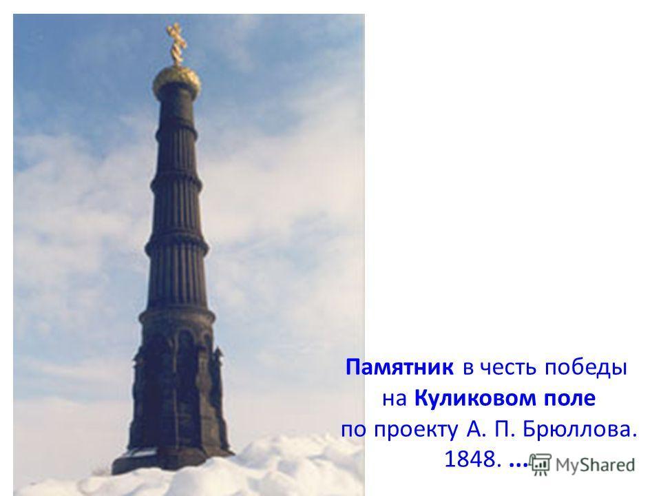 Памятник в честь победы на Куликовом поле по проекту А. П. Брюллова. 1848....