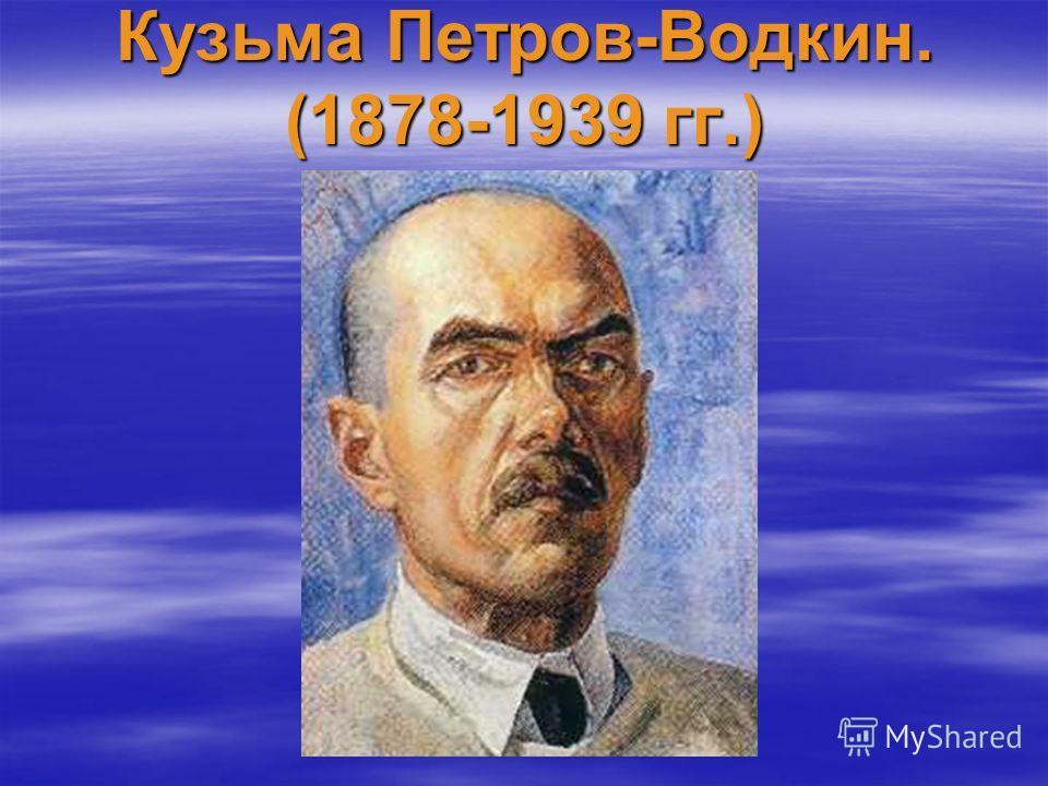 Кузьма Петров-Водкин. (1878-1939 гг.)