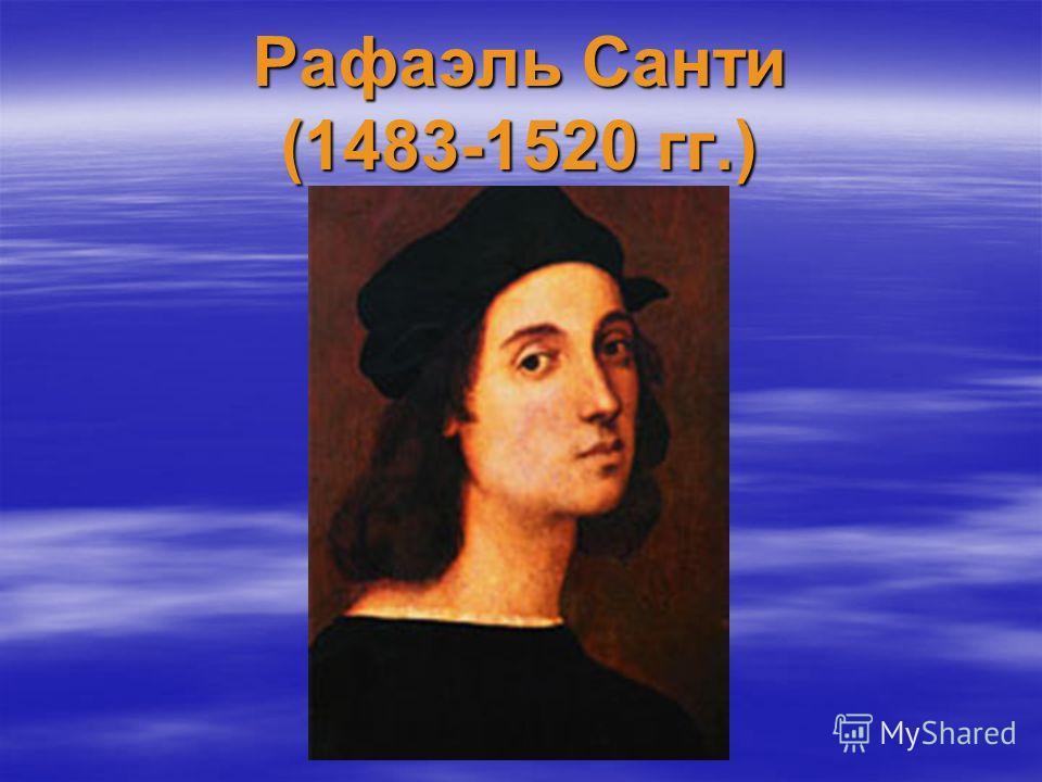 Рафаэль Санти (1483-1520 гг.)