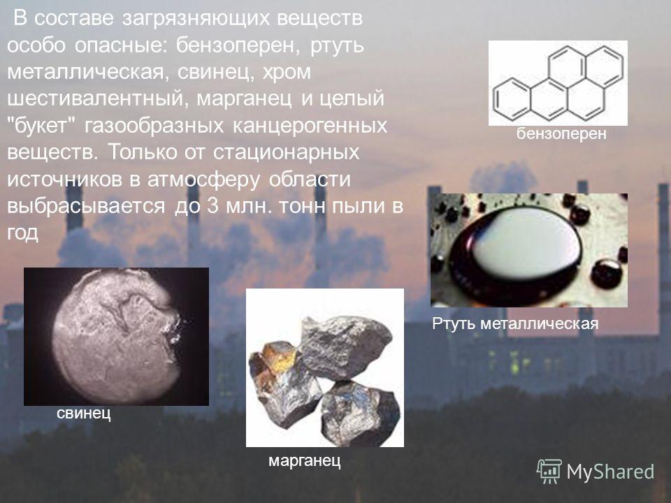 В составе загрязняющих веществ особо опасные: бензоперен, ртуть металлическая, свинец, хром шестивалентный, марганец и целый