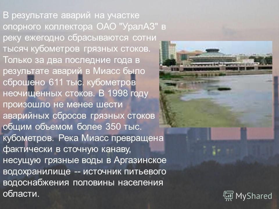 В результате аварий на участке опорного коллектора ОАО