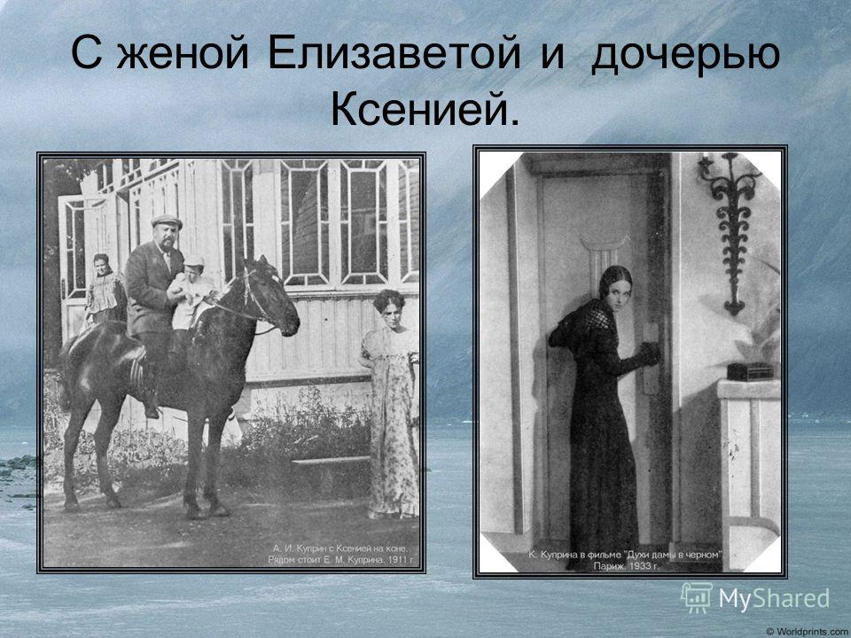 С женой Елизаветой и дочерью Ксенией.