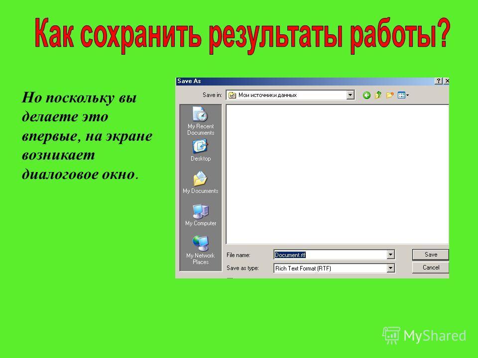 Но поскольку вы делаете это впервые, на экране возникает диалоговое окно.