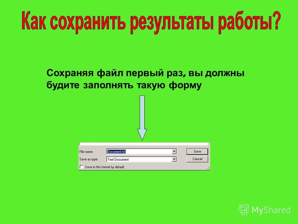 Сохраняя файл первый раз, вы должны будите заполнять такую форму
