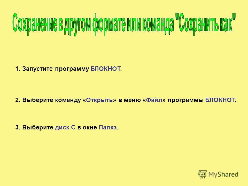 1. Запустите программу БЛОКНОТ. 2. Выберите команду «Открыть» в меню «Файл» программы БЛОКНОТ. 3. Выберите диск С в окне Папка.
