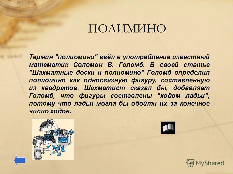 ПОЛИМИНО Термин