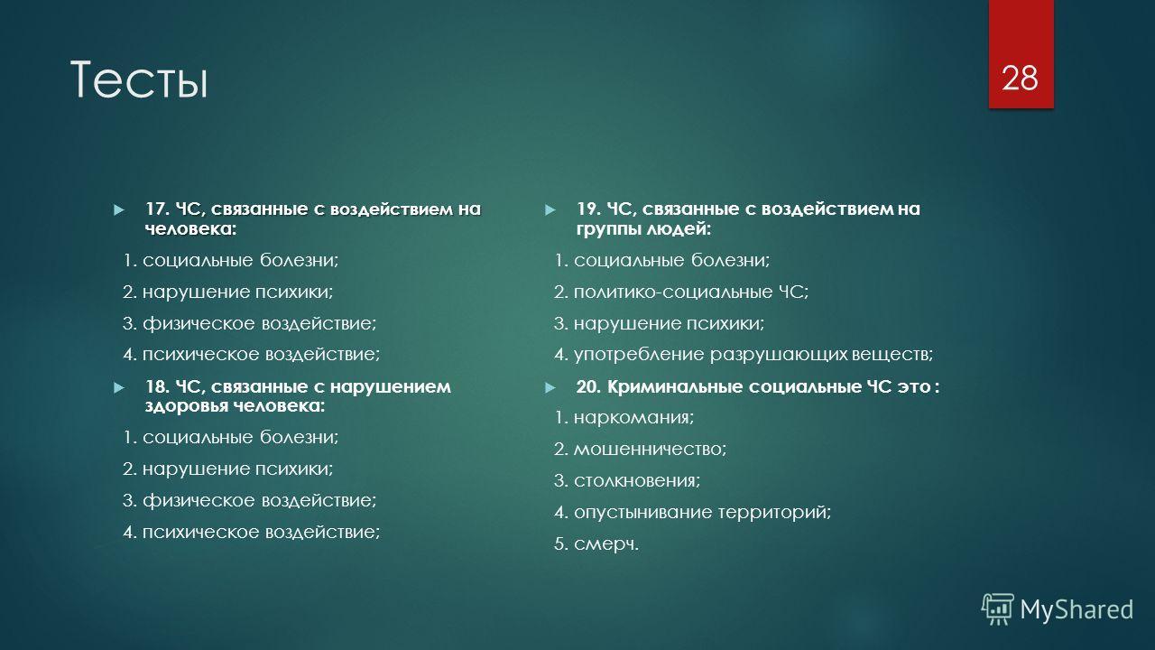 Тесты ЧС, связанные с воздействием на человека 17. ЧС, связанные с воздействием на человека: 1. социальные болезни; 2. нарушение психики; 3. физическое воздействие; 4. психическое воздействие; 18. ЧС, связанные с нарушением здоровья человека: 1. соци