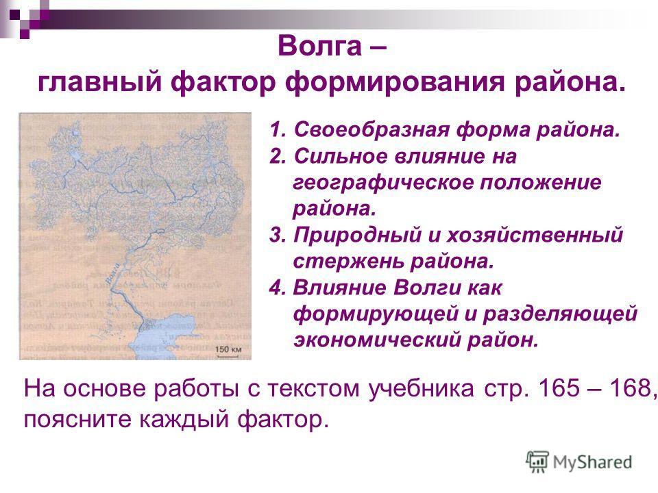 Волга – главный фактор формирования района. 1.Своеобразная форма района. 2.Сильное влияние на географическое положение района. 3.Природный и хозяйственный стержень района. 4. Влияние Волги как формирующей и разделяющей экономический район. На основе