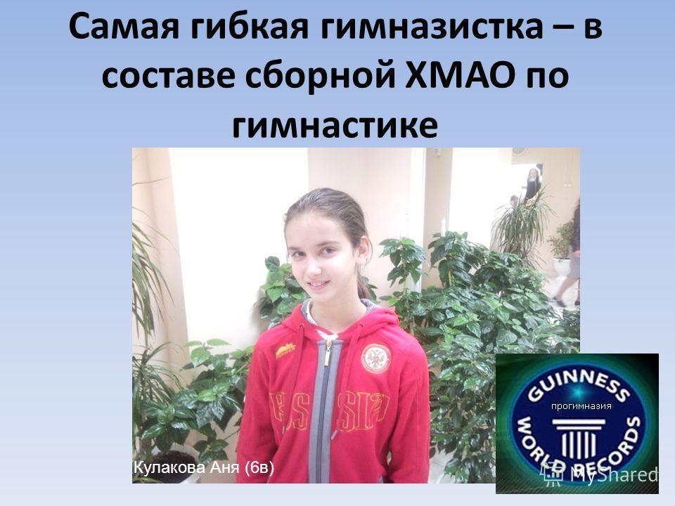 Самая гибкая гимназистка – в составе сборной ХМАО по гимнастике Кулакова Аня (6в)