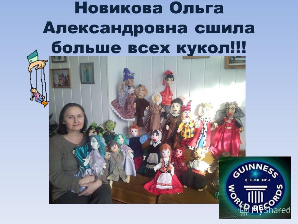 Новикова Ольга Александровна сшила больше всех кукол!!!