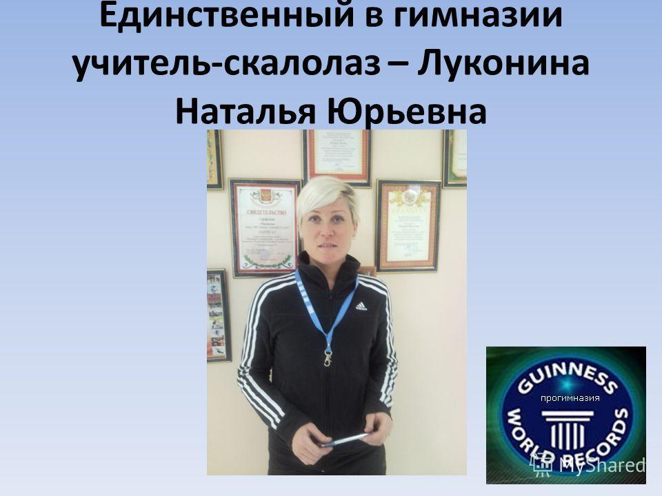 Единственный в гимназии учитель-скалолаз – Луконина Наталья Юрьевна