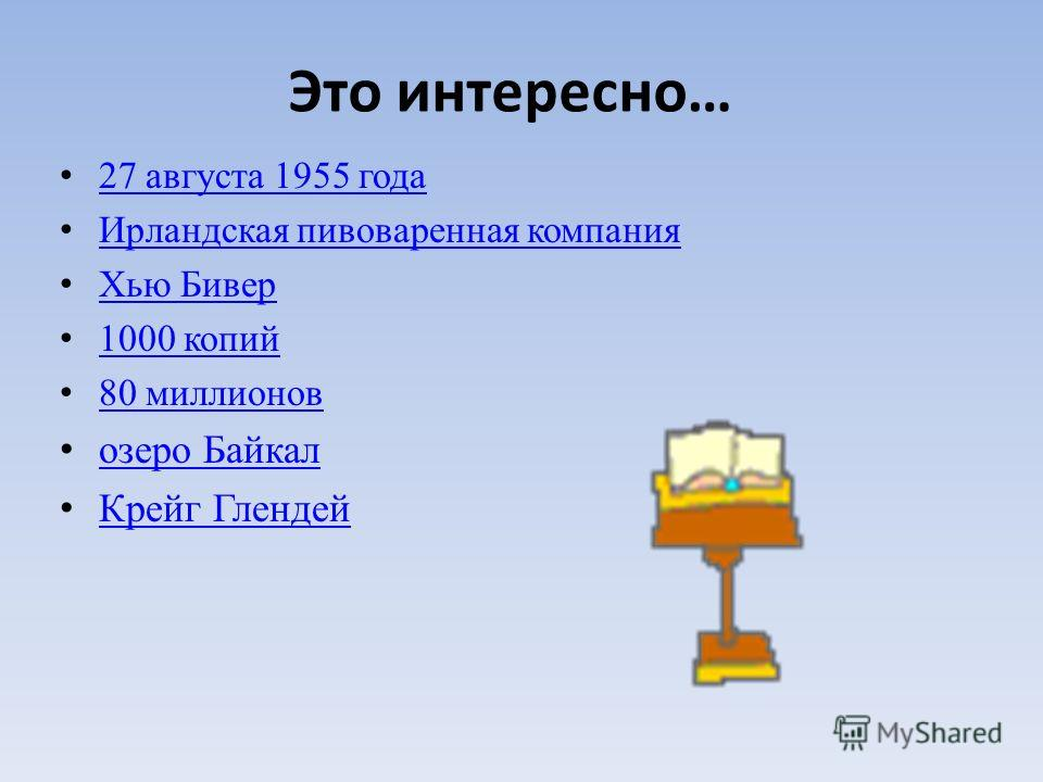 Это интересно… 27 августа 1955 года Ирландская пивоваренная компания Хью Бивер 1000 копий 80 миллионов озеро Байкал Крейг Глендей